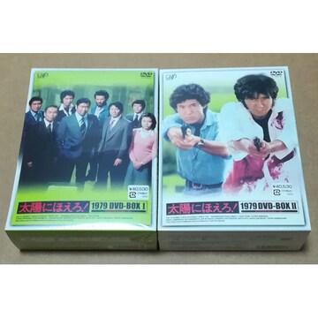 新品 太陽にほえろ!1979 DVD-BOX 全2巻