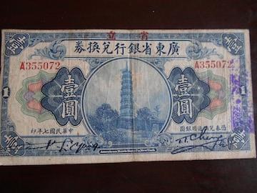 広東省銀行兌換券 壹圓