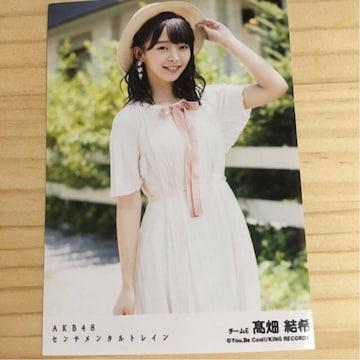 SKE48 高畑結希 センチメンタルトレイン 生写真 AKB48