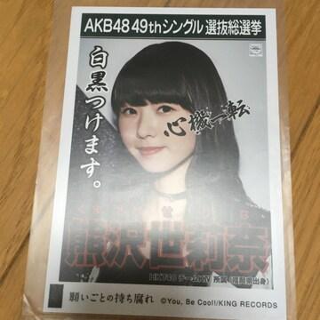 HKT48 熊沢世莉奈 願いごとの持ち腐れ 生写真 AKB48