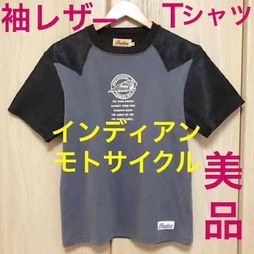 インディアンモトサイクル★袖 レザー 切り替えTシャツ★牛革 牛皮 ブラウン