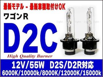 55W 高品質D2C/ワゴンR/最新車種対応/1年保証
