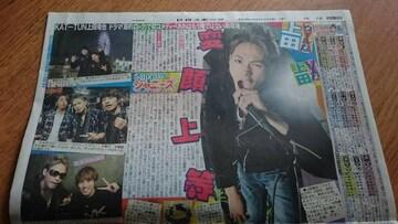 KAT-TUN「上田竜也」2019.1.19 日刊スポーツ