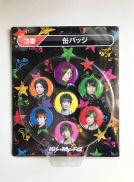 【新品】Kis-My-Ft2 キスマイ 缶バッジ