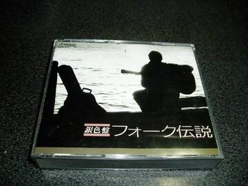 CD「銀色盤 フォーク伝説/伝書鳩 六文銭 トランザム他」2枚組