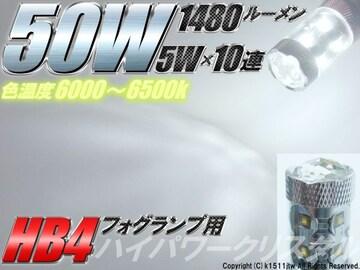 2個ΨHB4白50WハイパワークリスタルLED 1480ルーメン フォグランプ球 ウイングロード
