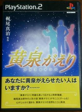 (PS2)黄泉がえり☆サウンドノベル♪小倉優子♪即決価格♪