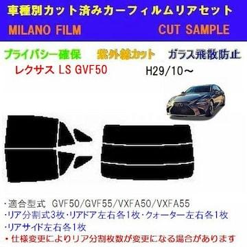 レクサス LS GVF50 カット済みカーフィルム