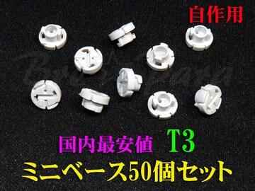 ★T3ミニベース 50個セット★エアコンやメーター球のLED自作用に!国内最安値