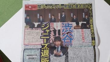 「スポニチ」関ジャニ∞・渋谷すばる脱退の記事