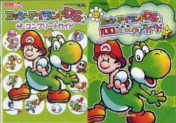 DS ヨッシーアイランドDS 攻略本2冊 送料198円 即決