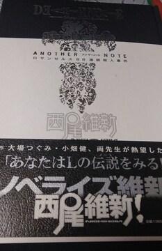 DEATH NOTE 小説 ロサンゼルスBB連続殺人事件 西尾維新