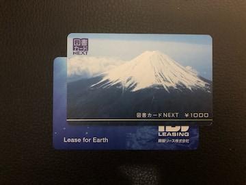 図書カードNEXT 1000円