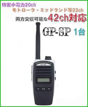 特小 20ch & モトローラ・ミッドランド 22CH とも交信可能 1台