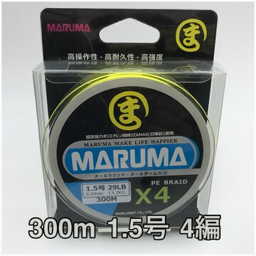 PEライン maruma 300m 1.5号 4編  イザナス使用品 イエロー