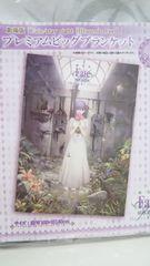 Fate/stay night 間桐桜 プレミアムビッグブランケット