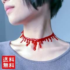 ハロウィン 仮装 ホラー 血のり 血液 チョーカー ネックレス