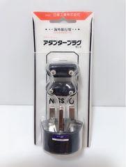 M082★ 未使用品 トラベルグッズ アダプタープラグセット P-3S