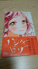 ハンキー・ドリー 全3巻 (完結)著者:渡辺カナ