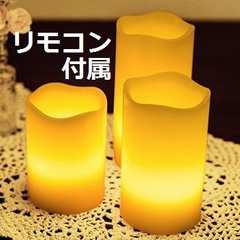 ★リモコン付★ 12色に光る LEDキャンドル バニラの香り