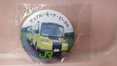 未使用JR北海道デュアルモードビークル缶バッジ