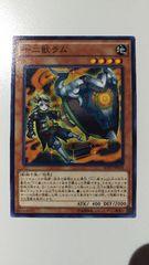 遊戯王 十二獣ラム ノーマル