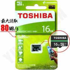 送料無料 従来比速度70%アップ 80MB/s 東芝 16GB microSDHC クラス10