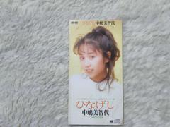 CDs 中嶋美智代 ひなげし '91/4 らんま1/2熱闘編ED曲
