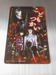 【こどもつかい】初回上映入場者限定特製お守りカード 滝沢秀明