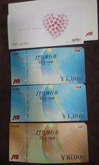 JTB旅行券 12000円分