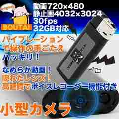 100円ライター型カメラ 小型カメラ スパイカメラ 高画質