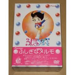 ふしぎなメルモ リニューアル DVD-BOX
