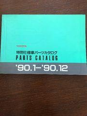 TOYOTA特別仕様車パーツカタログ'90.1-'90.12