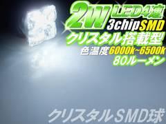 白#2W T10ハイパワー クリスタルルームランプ マップランプLED 80ルーメン 20アルファード