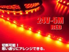 メール便OK!24Vトラック/5m巻き300連球赤色/SMDLEDテープライト