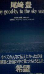 尾崎豊「Saygood−bytotheskyway」