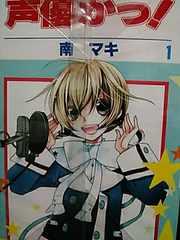 【送料無料】声優かっ! 全12巻完結セット《少女コミック》