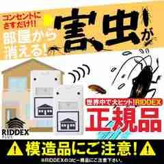 RIDDEX 超音波 害虫駆除 虫除け 退治 ゴキブリ ダニ ノミ アリ ネズミ 鼠