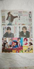 【King & Prince】☆読売新聞・映画チラシセット☆平野永瀬神宮寺☆