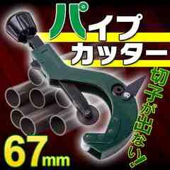 パイプカッター 67mm  パイプ切断 PPRパイプ