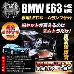 LED ルームランプセット BMW E63 中期 630i ピンク 箇所別カラー選択可 エムトラ