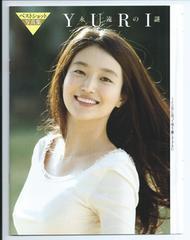 PB『YURI』週刊ポスト付録ベストショット写真集