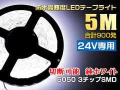 メール便可24V用5M 3chip300連防水LEDテープライト ホワイト