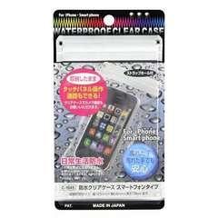 防水ケース iPhone・スマートフォン用