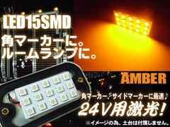 角マーカーランプ用15SMD-LED/オレンジ系アンバー/24Vトラック用