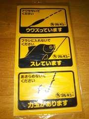 ★新品 マルキュー ステッカー ★
