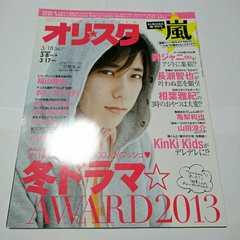 嵐 二宮和也 オリスタ 2013年3月18日 雑誌 本