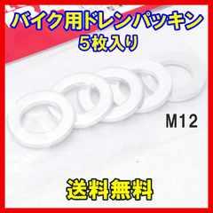 正規品 ストレート バイク用 ドレンパッキン 5個 M12 19-81912