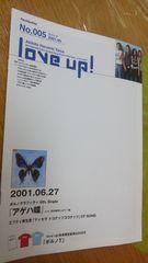 ポルノグラフィティ ラバップNo.005 2001.06 love up!ファンクラブ会報
