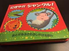 音が鳴る、触るしかけ絵本『にぎやか ジャングル!』